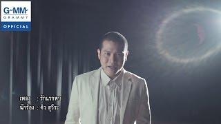 รักแรกพบ (Ost.อีสา รวีช่วงโชติ) - คิว สุวีระ บุญรอด  【OFFICIAL MV】