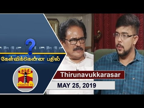 #Thirunavukkarasar | #Congress | #KelvikkennaBathil  (25/05/2019) Kelvikkenna Bathil | Exclusive Interview with Thirunavukkarasar | Thanthi TV  Uploaded on 25/05/2019 :   Thanthi TV is a News Channel in Tamil Language, based in Chennai, catering to Tamil community spread around the world.  We are available on all DTH platforms in Indian Region. Our official web site is http://www.thanthitv.com/ and available as mobile applications in Play store and i Store.   The brand Thanthi has a rich tradition in Tamil community. Dina Thanthi is a reputed daily Tamil newspaper in Tamil society. Founded by S. P. Adithanar, a lawyer trained in Britain and practiced in Singapore, with its first edition from Madurai in 1942.  So catch all the live action @ Thanthi TV and write your views to feedback@dttv.in.  Catch us LIVE @ http://www.thanthitv.com/ Follow us on - Facebook @ https://www.facebook.com/ThanthiTV Follow us on - Twitter @ https://twitter.com/thanthitv