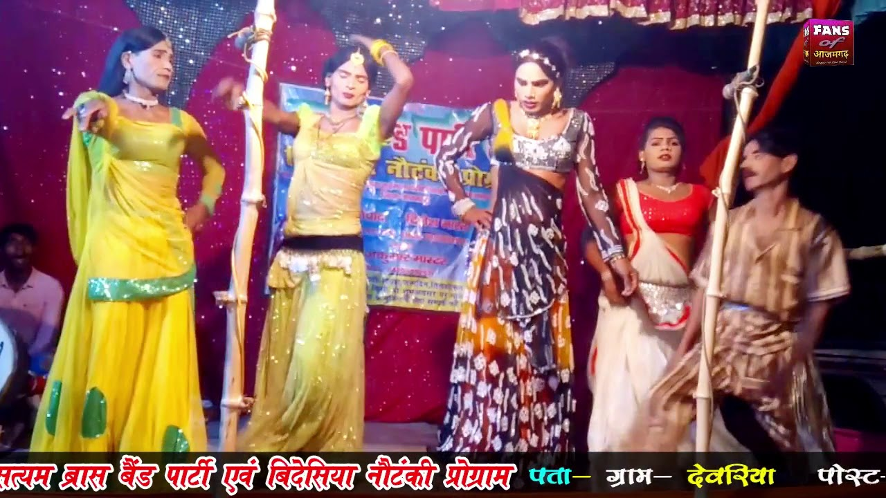 Satyam Bidesiya Nautanki Party Azamgarh Super Hit Group Dance Performance ग व क न ट क Youtube