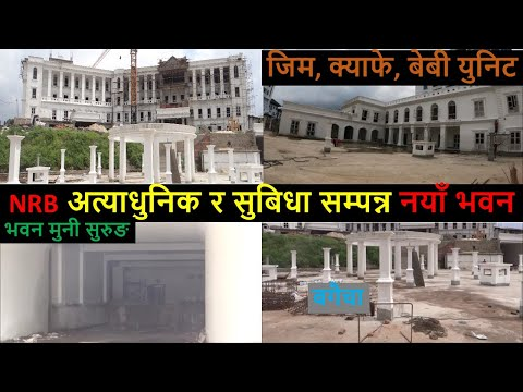 Nepal Rastra Bank Banking Office Construction Latest Update   NRB Thapathali   NRA   Reconstruction