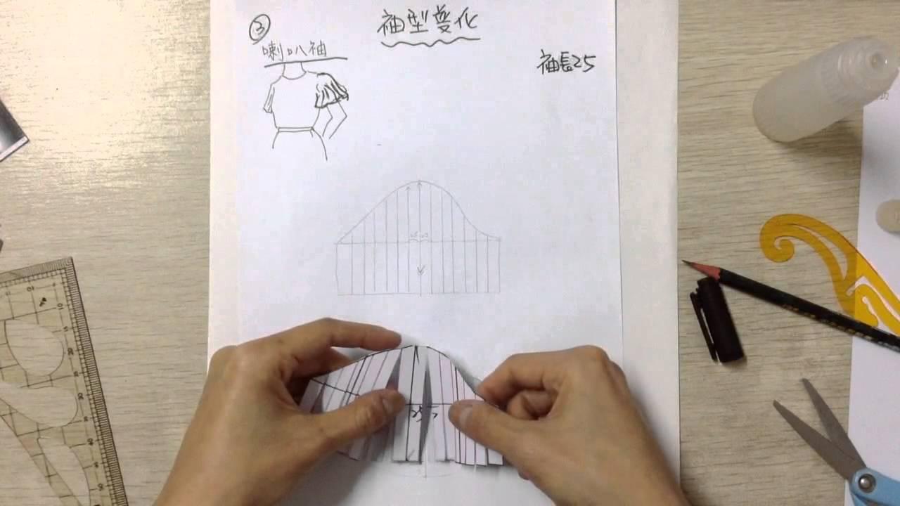 服裝打版教學-基本袖型變化-喇叭袖 - YouTube