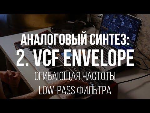 Аналоговый синтез - 2. Что такое VCF Envelope? (Behringer Deepmind 12)