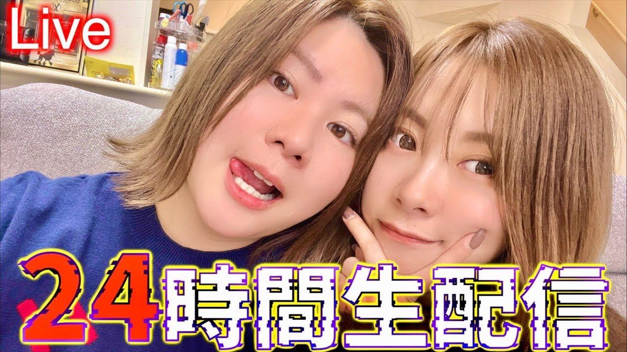 24時間耐久Live5 チャンネル登録大拡散会