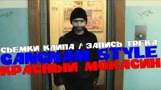 """""""Красный Мокасин"""". Съемки клипа/Запись трека"""