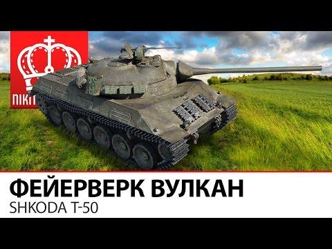 Фейерверк Вулкан | Skoda T-50