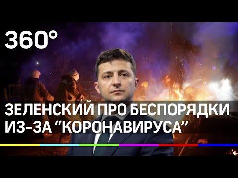 Зеленский пообещал наказать «вирусологов в спортивных костюмах»