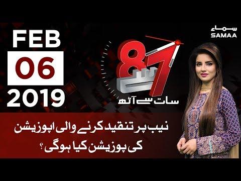 NAB Per Tanqeed karne wali Opposition ki Position kia hogi? | SAMAA TV | 06 February , 2019