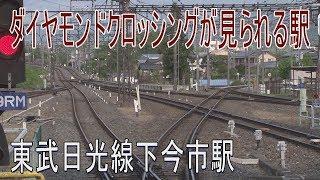 【駅に行って来た】東武日光線下今市駅は日光線と鬼怒川線の分岐駅