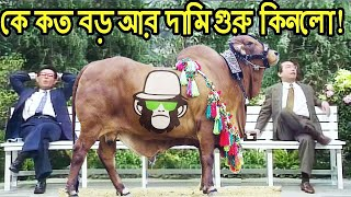 Eid Gorur Haat Funny Kaissa | Funny Bangla Dubbing 2018