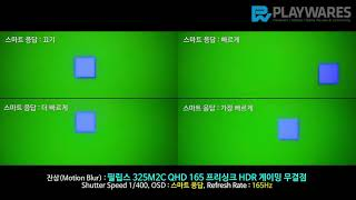 잔상(Motion Blur) : 필립스 325M2C Q…