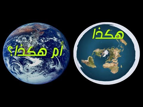 مسألة دوران الأرض حول الشمس في الدين الإسلامي