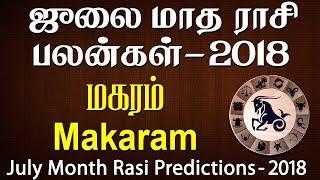 Makaram Rasi (Capricorn) July Month Predictions 2018 – Rasi Palangal
