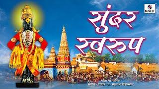 Pandit Raghunath Khandalkar Sundar Swaroop Marathi Classical Music Sumeet Music
