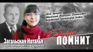 3 ИЮЛЯ. Мы помним! Беларусь помнит!