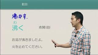 Study Japanese  【N4單字】沸く