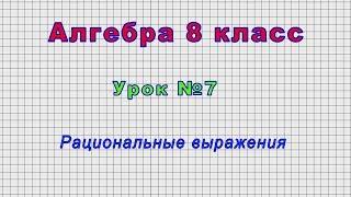 Алгебра 8 класс (Урок№7 - Рациональные выражения.)