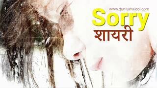 सॉरी शायरी | Sorry Shayari