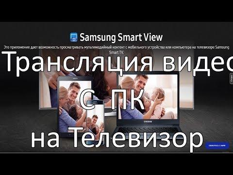 Как транслировать видео с ПК на ТV по Wi-Fi. Samsung Smart View. Телевизор Samsung UE49K5550AU