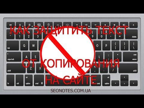 Как защитить текст