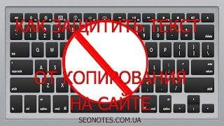 Как защитить текст от копирования на сайте (самый лучший метод)(Привет всем. Многие задумываются о том, как защитить свой текст от копирования и плагиата. Если вы решили..., 2012-09-09T19:43:13.000Z)