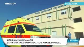 ΚΑΛΑΜΑΤΑ | Το νοσοκομείο «μάχεται» το φακελάκι / Σεμινάρια καρδιοαναπνευστικής αναζωογόνησης