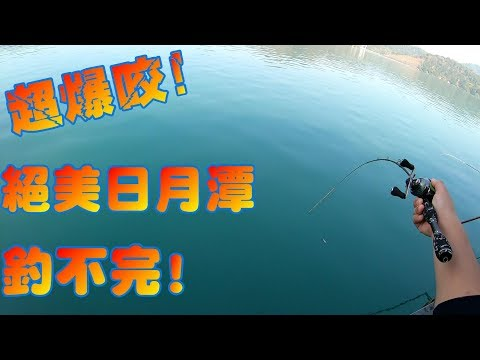 !!!!Taiwan Sun Moon Lake Houseboat Fishing Blast bite