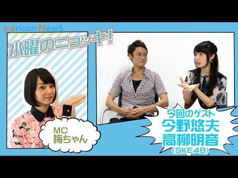 SKE48高柳明音、衝撃発言!?「求められるならキスシーンでも」 インタビューバラエティ【水曜のニョッキvol.90】