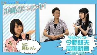 映画『浄霊探偵』(公開中)にW主演する俳優の今野悠夫とアイドルグルー...