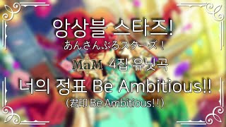 MaM - 君印 Be Ambitious!!