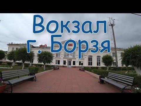Вокзал на станции Борзя, 06.07.2019