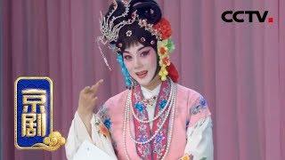 《中国京剧像音像集萃》 20190719 京剧《红娘》 2/2| CCTV戏曲
