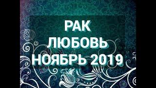 Рак. Любовный Таро прогноз на ноябрь 2019 г. Онлайн гадание на любовь.