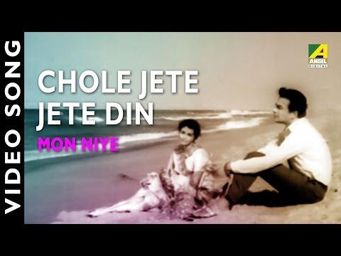 Chole Jete Jete Din | Mon Niye | Bengali Movie Song | Lata Mangeshkar