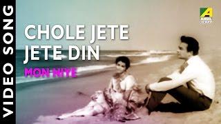 chole jete jete din mon niye bengali movie video song sad song lata mangeshkar