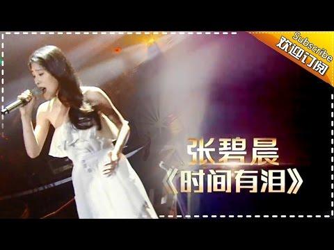 张碧晨《时间有泪》忧伤得恰如其分 -《歌手2017》第7期 单曲The Singer【我是歌手官方频道】