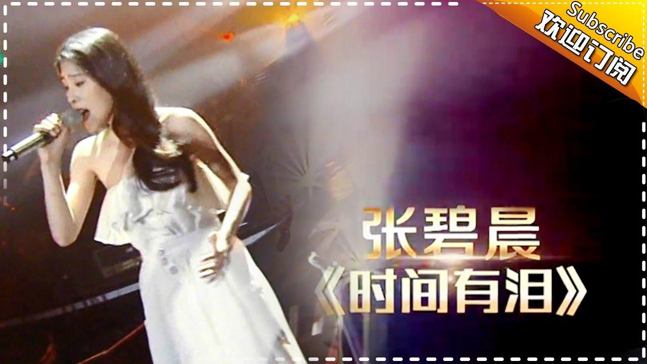 THE SINGER 2017 Zhang Bi Chen 《Time Has Tears》 Ep.7 Single 20170304【Hunan TV Official 1080P】