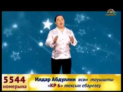 """Ильдар Абдуллин - """"Тыуган ауылым"""" (курай тв)"""