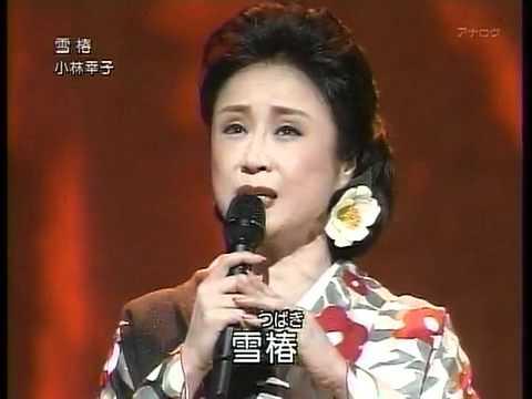 Yuki TsubakiKobayashi Sachiko
