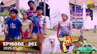 Hathe Kalliya | Episode 261 | 2020-05-20 Thumbnail