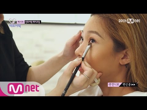 JESSI Shows Her Contouring Makeup from Naked Face! [Heart_a_tag] ep.02 제시의 컨투어링 메이크업! 하트어택 2화