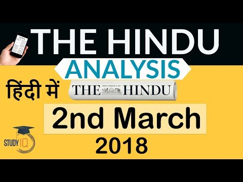 2 March 2018- The Hindu Editorial News Paper Analysis- [UPSC/SSC/IBPS] Current affairs