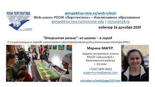 """Вебинар: Проект """"Открытая школа"""" – дети с РАС идут из школы в город (16.12.20)"""