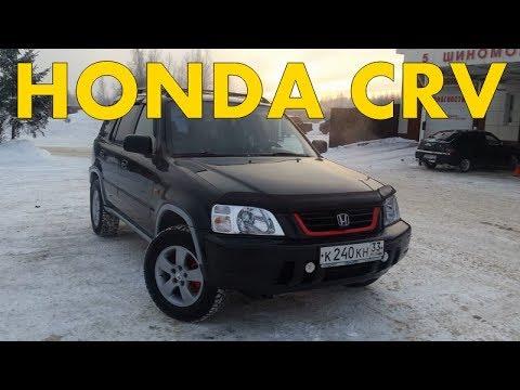 видео: Обзор honda crv-1. Честный отзыв от владельца.