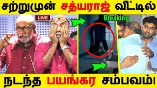 சற்றுமுன் சத்யராஜ் வீட்டில் நடந்த பயங்கர சம்பவம்! | Tamil Cinema | Kollywood News |