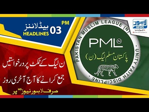 03 PM Headlines Lahore News HD - 25 May 2018