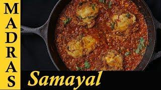 Udacha Muttai Kulambu Recipe in Tamil   Udacha Egg Gravy in Tamil   Udacha Egg Curry
