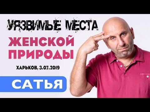 Сатья • Уязвимые места женской природы, о которых лучше знать. Харьков. 3.07.2019