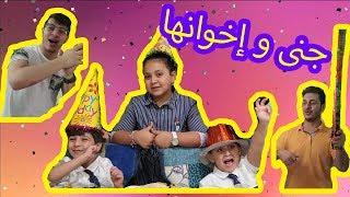 vuclip تحطم أسنان وليد في ذكرى ميلاد جنى !!