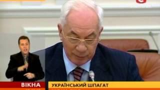 Украина ищет улучшения отношений с Россией - Вікна-новини - 13.11.2013