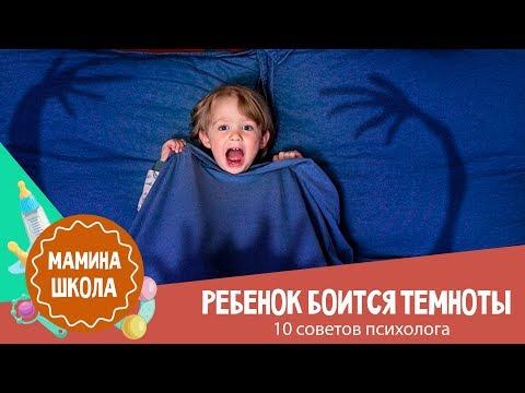 Ребенок боится темноты: 10 советов психолога